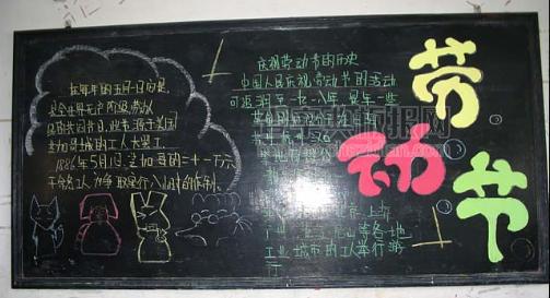 小学生劳动节黑板报