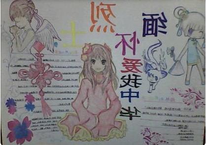 忆抗战岁月 绘美好中国梦手抄