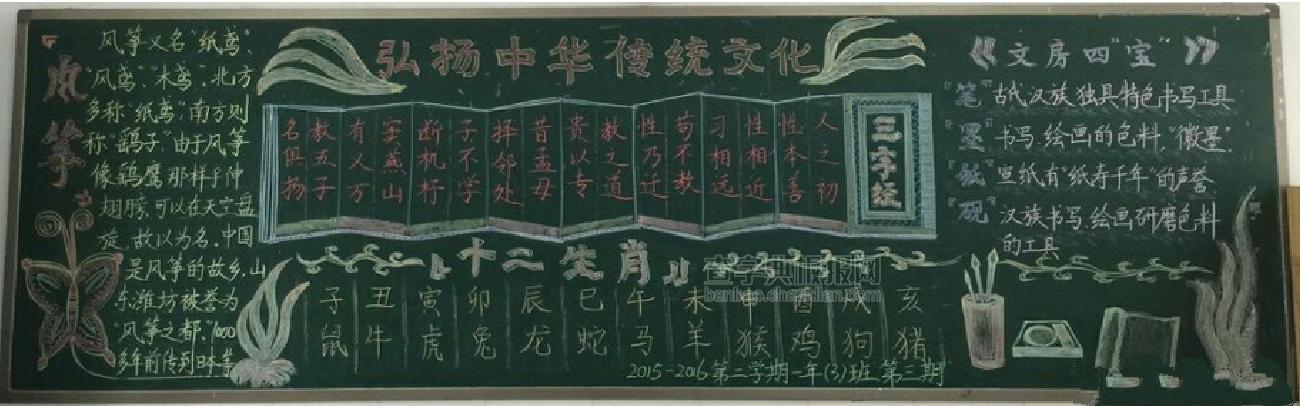 汲取文化传统  黑板报