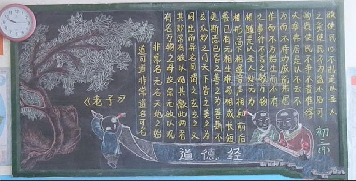 关于传统文化的黑板报