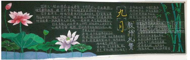 九月教师节