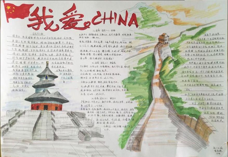 我爱 China