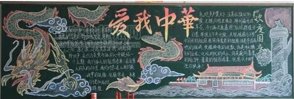 庆祝中华人民共和国七十周年黑板报