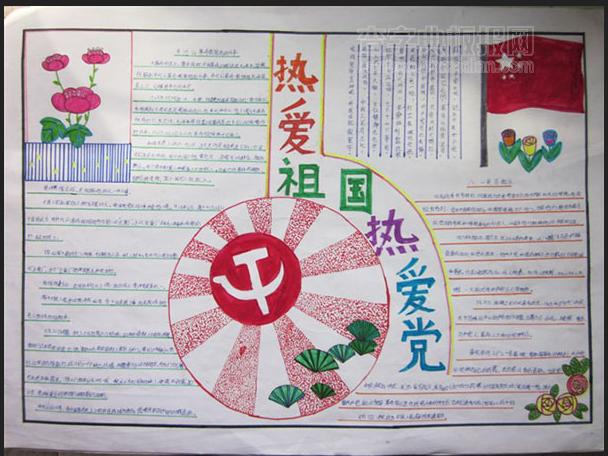 中小学生国庆节手抄报