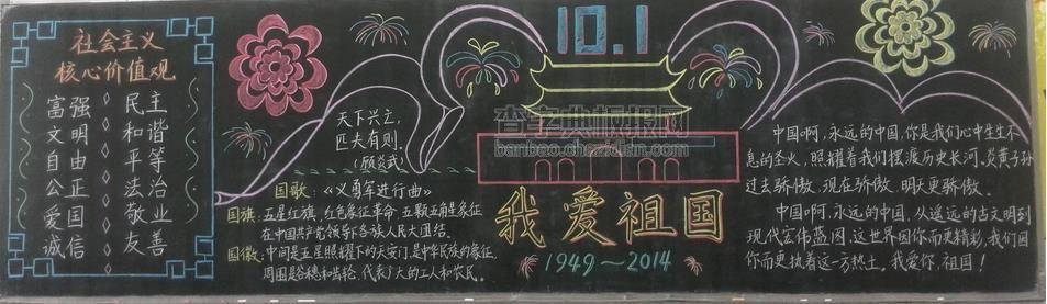 国庆七十周年黑板报大全