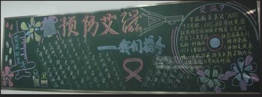 防艾滋病黑板报