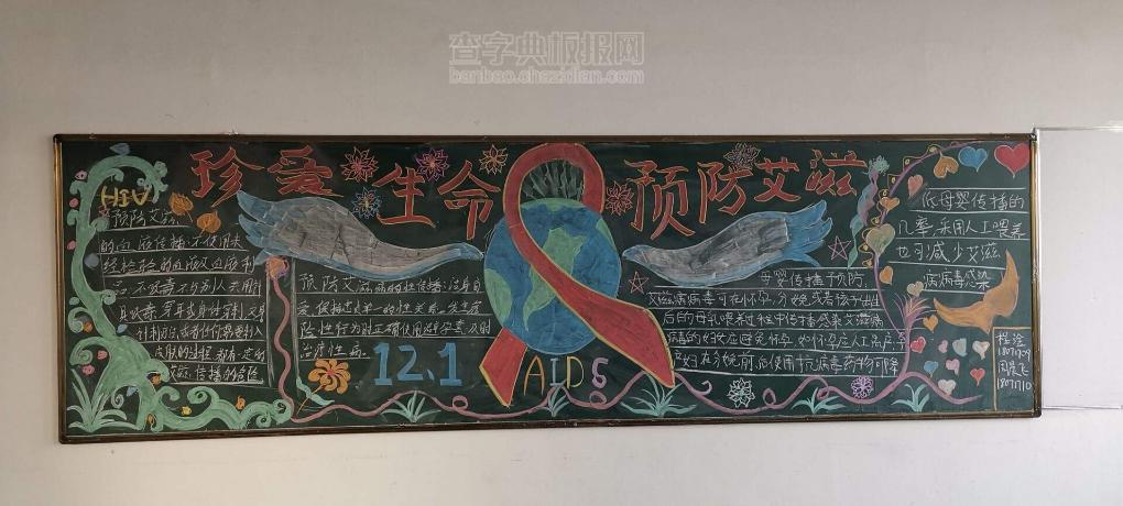 珍爱生命,预防艾滋病