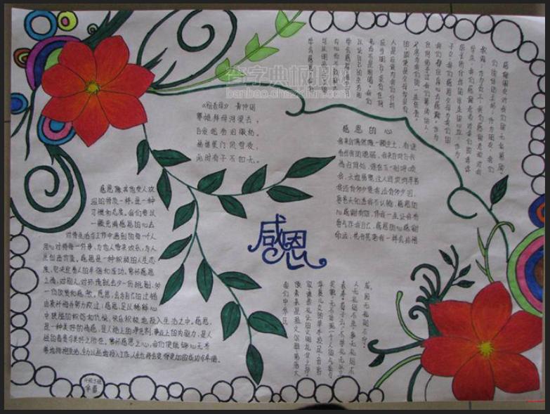 小学生2019感恩节手抄报