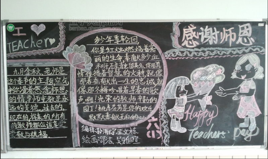 小学生黑板报--感恩孝亲
