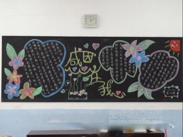 2019年中学生感恩节黑板报