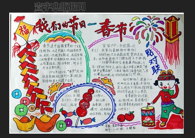 过春节迎新年手抄报