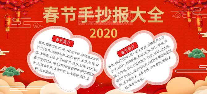 2020年春节手抄报大全