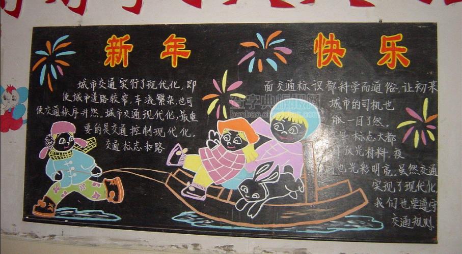 春节黑板报-庆新年,展青春