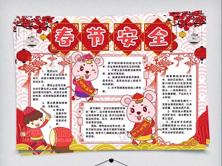 春节期间安全电子报