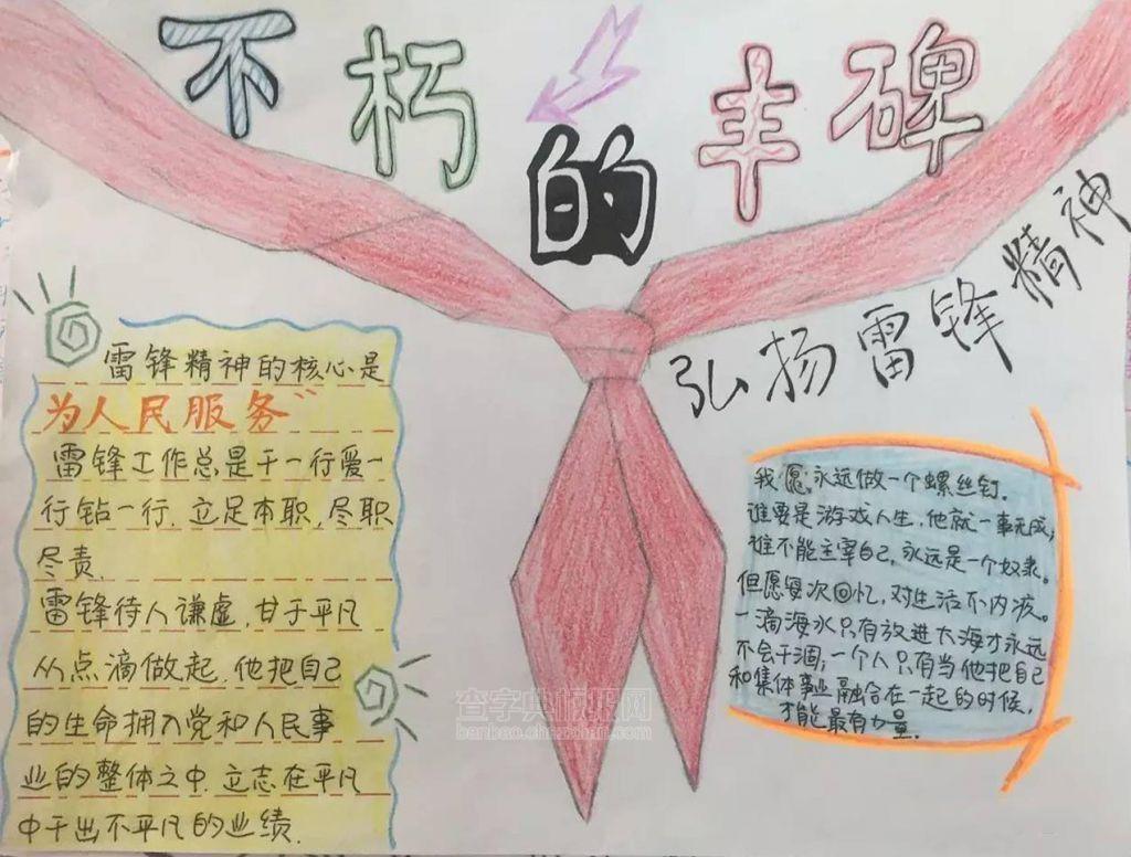 2020小学生学雷锋手抄报