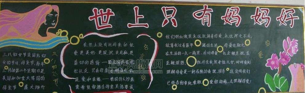 最新-小学生妇女节黑板报