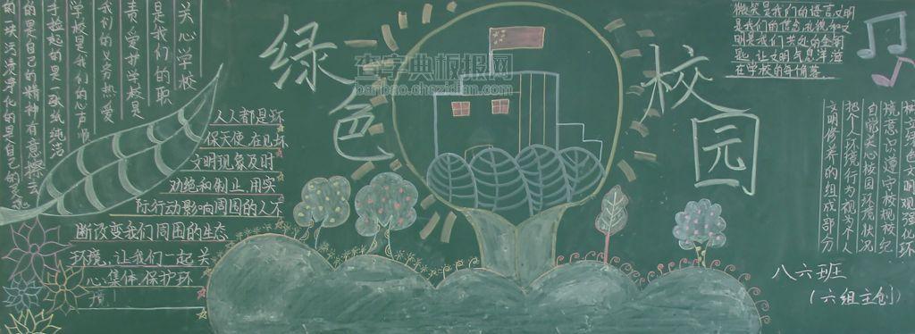 中学生植树节黑板报