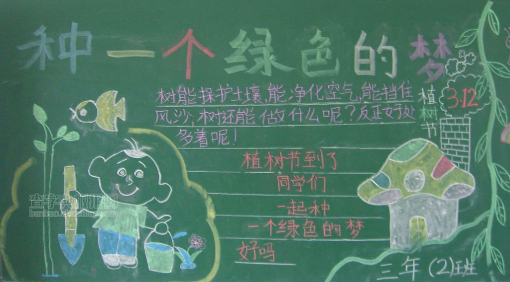 312小学生植树节黑板报