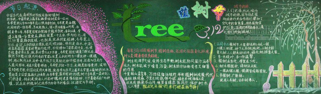 三一二中学生植树节黑板报